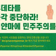 미얀마(KBS광주) & 인증샷 캠패인