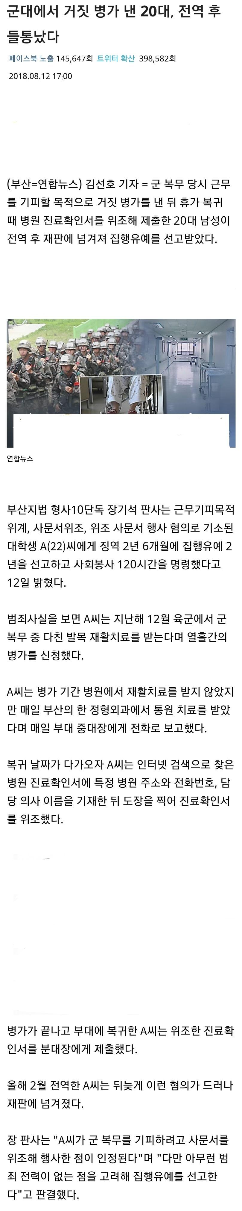 군대 거짓 병가 전역 들통 페이스북 노출 트위터 확산 부산 연합뉴스 선호 기자 복무 당시 근무