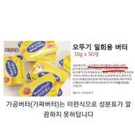 알아두면 유용한 버터의 비밀