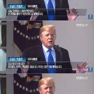 오바마 극딜하는 트럼프.jpg