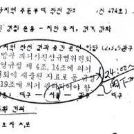 """[단독]전두환, 광주 진압 계획에 """"굿 아이디어"""""""