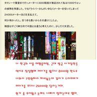 한국의 이미지를 나쁘게하는 사람들