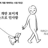 소심하게 개를 예뻐하는 사람 특징.
