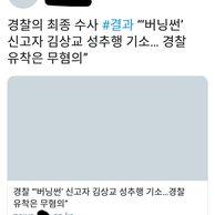 버닝썬 최초신고자 김상교씨 근황