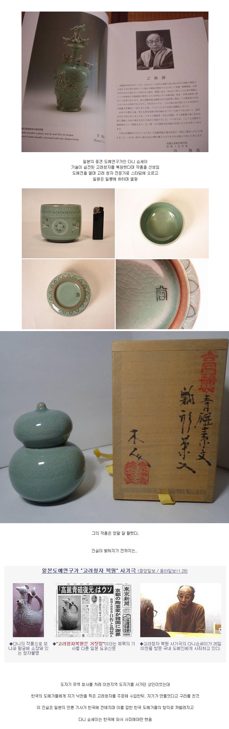 일본 중견 도예 연구 가인 세이 기술 실전 고려청자 복원 작품 예전 고려 청자 전문가 스타덤