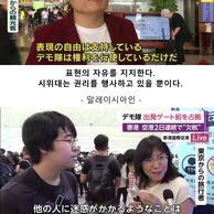 홍콩시위를 보는 말레이시아인과 일본인의 ..