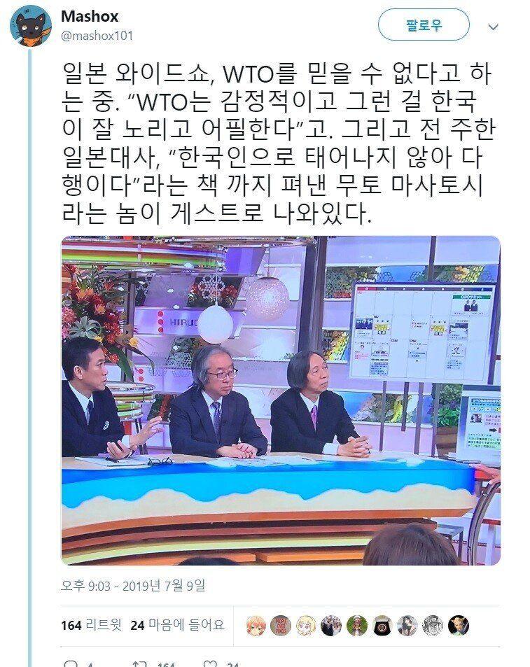 일본 방송 : WTO는 믿을수 없는 단체..