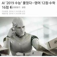 대한민국 수능을 풀어버린 AI  ㄷㄷ  jpg