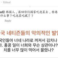 홍콩사태 관련 중국 네티즌들의 한국을 향한 욕