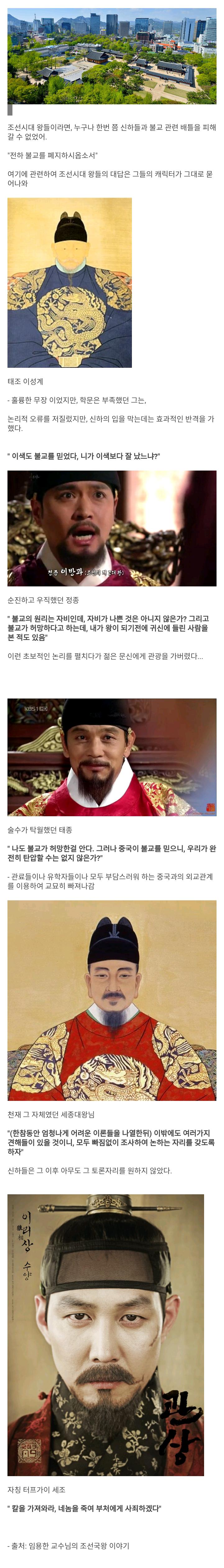 [유머] 조선시개 왕들의 불교 배틀 -  와이드섬