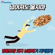 도미노피자 방문포장 피자 보증제 실시