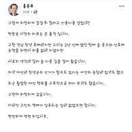 홍준표 박원순 애도