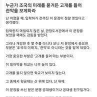 서울대 에타에서 추천 400개 받은 글