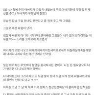 친가댁 박살난 썰.jpg