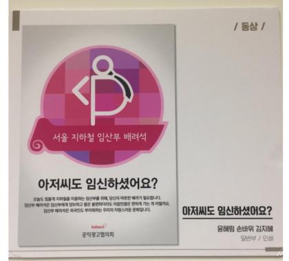 서울 지하철 임산부 배려 아저씨 임신 임신 윤혜림 바위 김지혜 일반 인쇄 공익 광고 협의