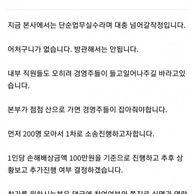 GS25 메갈페미 사태 점주들 집단소송 움직임