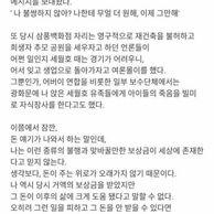 삼풍백화점 생존자가 말하는 세월호 사건