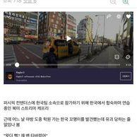 한국에서 충격받은 외국인