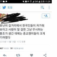한국인들이 누군가가 거리에서 말걸면 차가운 이유