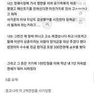 중고나라 사기꾼 자살시킨 썰.ssul
