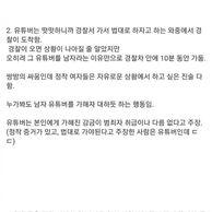 대형 사고 친 경찰 유튜브 영상
