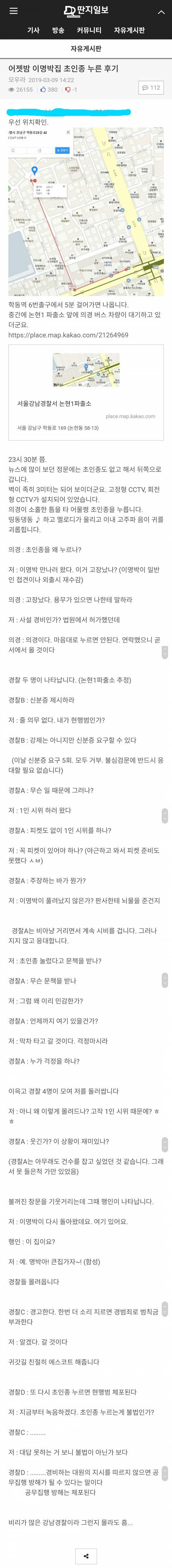 딴지일보 기사 방송 커뮤니티 자유게시판 자유게시판 어젯밤 이명박 초인종 후기 모우 우선 위치 확인 학동역 출구