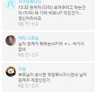 아이돌 브이라이브 중 매니저 발언 논란..