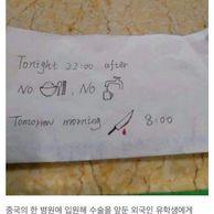 영어가 약했던 중국 간호사의 메모..jpg