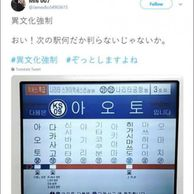 """""""일본 전철에 한글, 구역질 난다"""" 유명 소설가의 트윗"""
