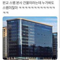판교 스팸 본사건물