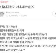 서울대공원이서울대꺼에요?