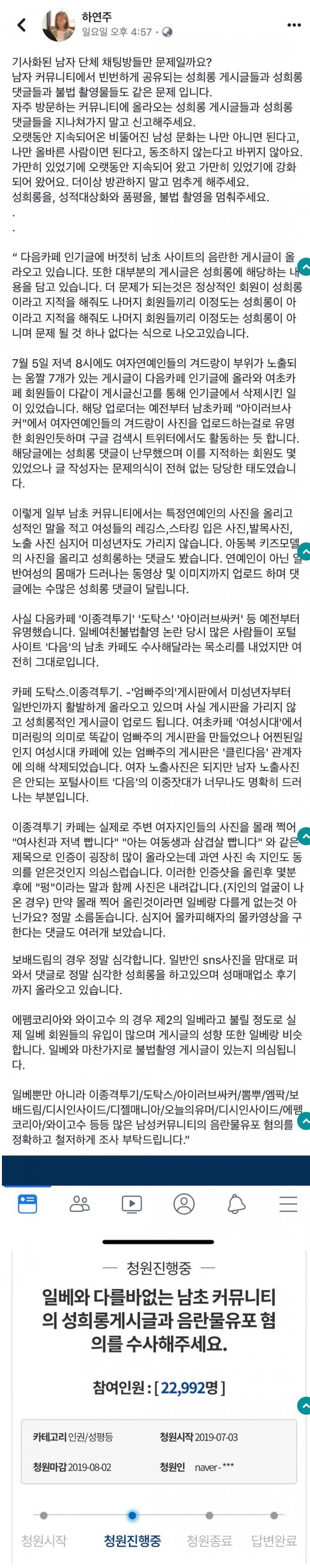 남초사이트조사하라는 배우  하연주