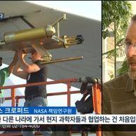 NASA가 한국에 와서 연구하는 이유