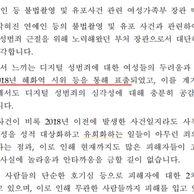 정준영 사건에 대한 여가부 공식입장