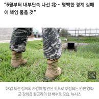 남북이 사이 좋게 징계받게 생김.gisa