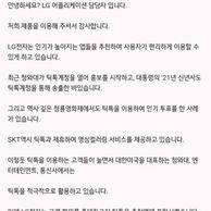 LG휴대폰이 틱톡 기본앱 넣으면서 한 핑..