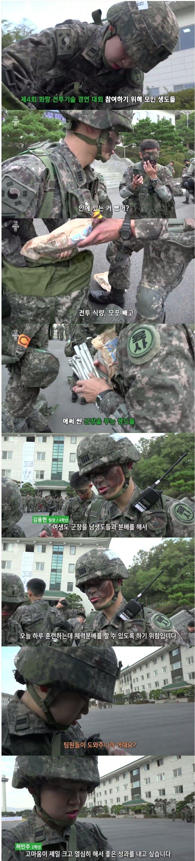 화랑 전투 기술 경연 대회 참여 위해 생도 전투 식량 모포 군광 김용현 학년 여생 군장