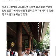홍콩인 추정 커플, 야스쿠니 정문에 방화..