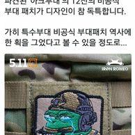 아크 부대 신규 패치