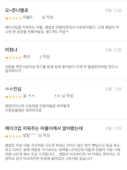 존나 별로 작성 메이크업 어플 쌩얼 다운 쌩얼 송장 개도 취므 작성 사람 사람 마냥 핏기