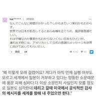 미국은 자국민을 구할 수 있도록 허락해준 일본에게 감사해야...