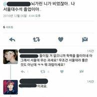 트위터식 서울대 이과생의 일침
