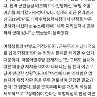 군학점제에민주당'여성역차별검토'