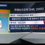 한국이 중국인 입국 막지않는 이유