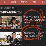 """""""나이 15살 차이"""" 유튜버에게 악플 다는 네티즌 ㄷㄷ"""