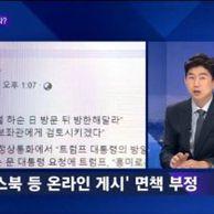 판례피셜) 강효상, 면책특권 적용대상 아..