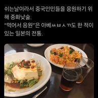 도착왜구의 한국사랑 근황