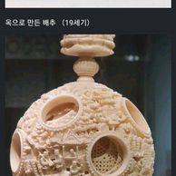 중국의 놀라운 유물