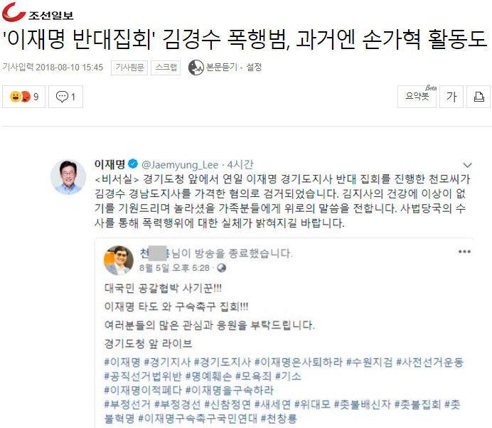 조선일보 이재명 반대 집회 김경수 폭행 과거 손가혁 활동 기사 입력 기사 원문 스크랩 본문 듣기