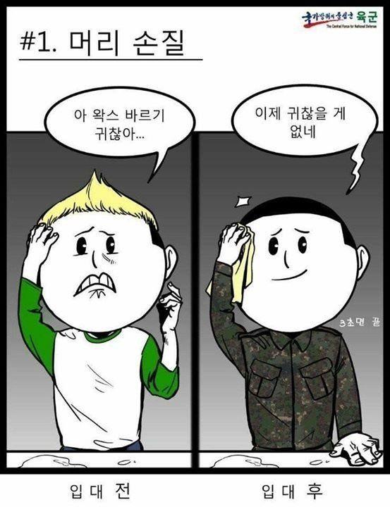 가방 육군 머리 손질 왁스 이제 대전 입대